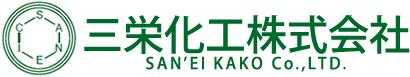 三栄化工株式会社